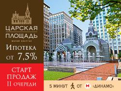 ЖК «Царская Площадь». Старт продаж 2-й очереди Бизнес-класс с выгодой до 2,4 млн руб.